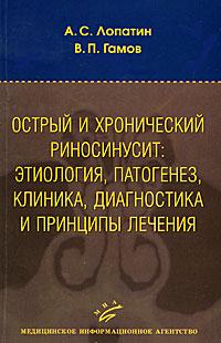 А. С. Лопатин, В. П. Гамов Острый и хронический риносинусит: этиология, патогенез, клиника, диагностика и принципы лечения