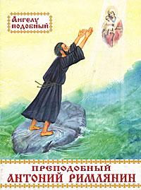 Преподобный Антоний Римлянин. Ангелу подобный