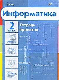 С. Н. Тур Информатика. 2 класс. Тетрадь проектов коровин в конец проекта украина