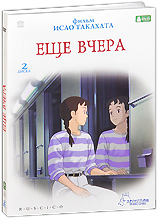 Zakazat.ru Еще вчера (2 DVD)