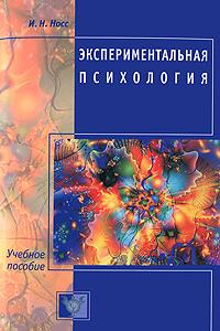 И. Н. Носс Экспериментальная психология