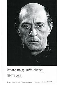 Арнольд Шенберг. Письма