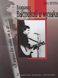 Ольга Шилина Владимир Высоцкий и музыка. Я изучил все ноты от и до...