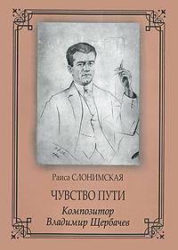 Чувство пути. Композитор Владимир Щербачев