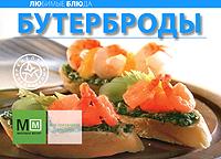 Бутерброды олег ольхов праздничные блюда на вашем столе
