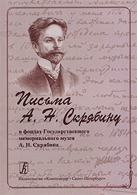 Письма А. Н. Скрябину в фондах Государственного мемориального музея А. Н. Скрябина