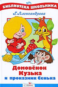 Г. Александрова Домовенок Кузька и проказник Сенька