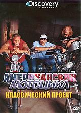 Discovery: Американский мотоцикл. Классический проект жаровня scovo сд 013 discovery