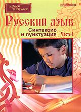 Русский язык: Синтаксис и пунктуация. Часть 1 в в химик практический синтаксис русского языка