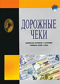 В. Домнин,Л. Пряжникова Дорожные чеки дорожные плиты б у
