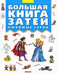 Большая книга затей. Любимые герои винтаж большая книга рисования и дизайна