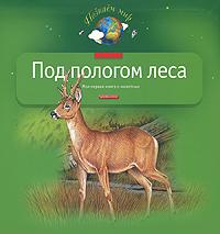 А. В. Тихонов Под пологом леса. Моя первая книга о животных