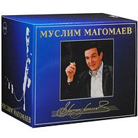 Муслим Магомаев. Избранное (14 CD)