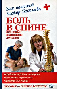Боль в спине. Основные принципы лечения