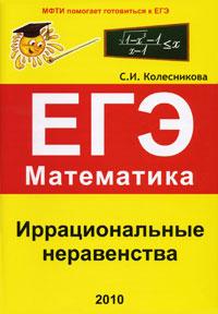 С. И. Колесникова ЕГЭ. Математика. Иррациональные неравенства