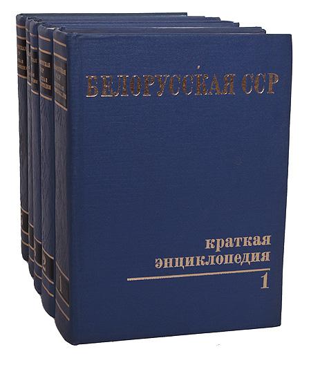 Белорусская ССР. Краткая энциклопедия 5 происходит ласково заботясь
