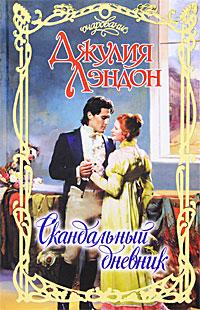 Джулия Лэндон Скандальный дневник джулия лэндон скандальная женитьба