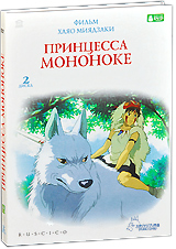 Принцесса Мононоке (2 DVD) блокада 2 dvd