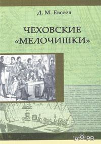 Д. М. Евсеев Чеховские мелочишки
