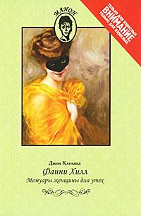 Джон Клеланд Фанни Хилл. Мемуары женщины для утех патрисия гуччи во имя гуччи мемуары дочери