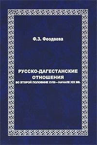 Русско-Дагестанские отношения во второй половине XVIII - начале XIX вв.. Ф. З. Феодаева
