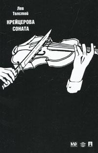 Лев Толстой Крейцерова соната (+ DVD-ROM) лев толстой крейцерова соната