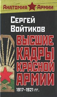Войтиков С.С. Высшие кадры Красной Армии. 1917-1921 гг. красной армии 48 продам сергиев