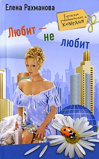 Елена Рахманова Любит - не любит елена рахманова рожденная заново