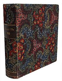 Перевал - Журнал свободной мысли (№№ 1 - 12, 1906 - 1907 гг) эмили бронте шарлотта бронте грозовой перевал джейн эйр учитель
