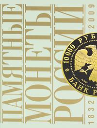 Памятные монеты России 1832-2009 с о гусев каталог монет ссср и россии 1918 2018 годов