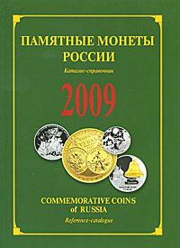 Памятные монеты России. 2009. Каталог-справочник / Commemorative Coins of Russia. 2009: Reference Catalogue