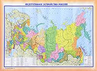Федеративное устройство России. Политическая карта мира