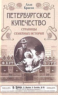 Алла Краско Петербургское купечество. Страницы семейных историй ISBN: 978-5-227-02298-1