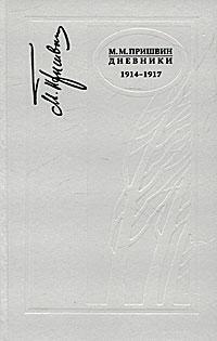 М. М. Пришвин М. М. Пришвин. Дневники 1914-1917 м м пришвин сказки и рассказы сборник
