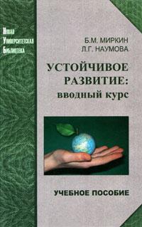 Устойчивое развитие. Вводный курс. Б. М. Миркин, Л.Г. Наумова
