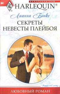 Лианна Бэнкс Секреты невесты плейбоя мишель смарт своенравная невеста