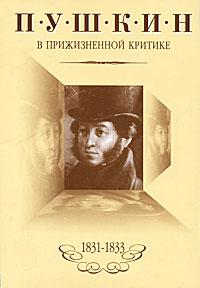 Пушкин в прижизненной критике (1831-1833) литературная москва 100 лет назад