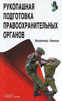 Рукопашная подготовка правоохранительных органов. Владимир Авилов