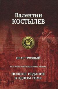 Валентин Костылев Иван Грозный. Полное издание в одном томе валентин костылев кузьма минин