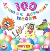 100 лучших детских песен. Выпуск 2. Диск 1 цена