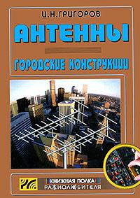 И. Н. Григоров Антенны. Городские конструкции радиоприемник дв св укв