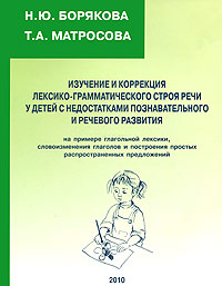 Изучение и коррекция лексико-грамматического строя речи у детей с недостатками познавательного и речевого развития на примере глагольной лексики, словоизменения глаголов и построения простых распространенных предложений