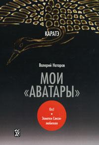 Валерий Натаров Каратэ. Мои аватары заметки о россии
