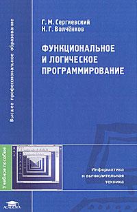Функциональное и логическое программирование. Г. М. Сергиевский, Н. Г. Волченков