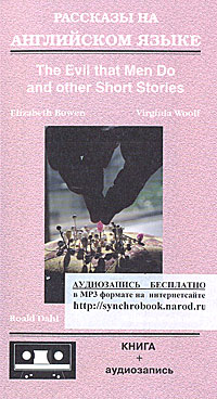 Elizabeth Bowen, Virginia Woolf, Roald Dahl, William Faulkner Рассказы на английском языке / The Evil that Men do and Other Short Stories woolf v the waves a novel in english волны роман на английском языке
