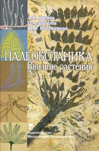 Палеоботаника. Высшие растения. А. Л. Юрина, О. А. Орлова, Ю. И. Ростовцева