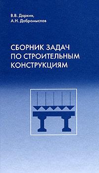 Сборник задач по строительным конструкциям