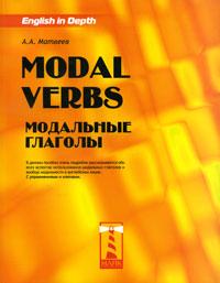 А. А. Матвеев Modal Verbs / Модальные глаголы книга для записей с практическими упражнениями для здорового позвоночника