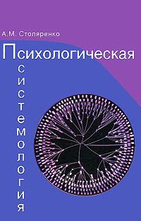 А. М. Столяренко Психологическая системология. Теория, исследования, практика