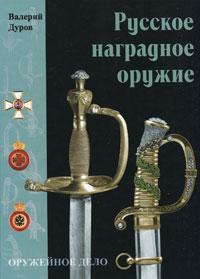 Валерий Дуров Русское наградное оружие